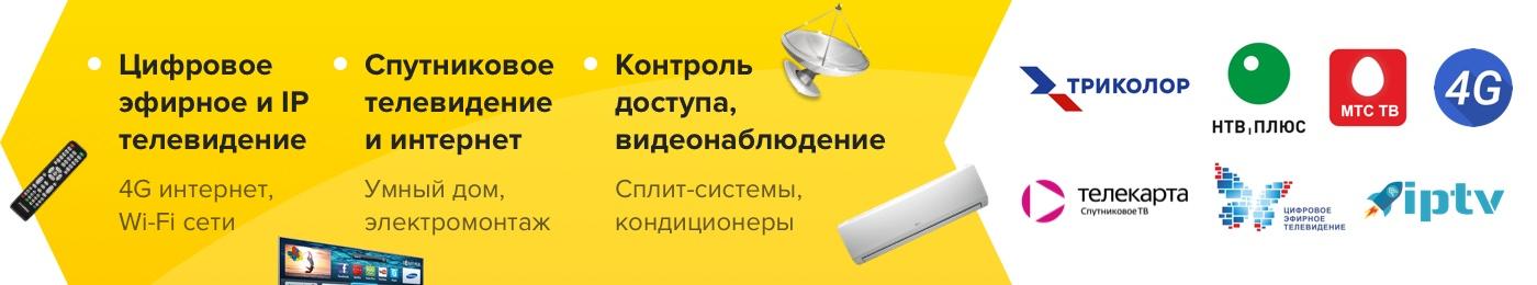 спутниковый интернет татарстан