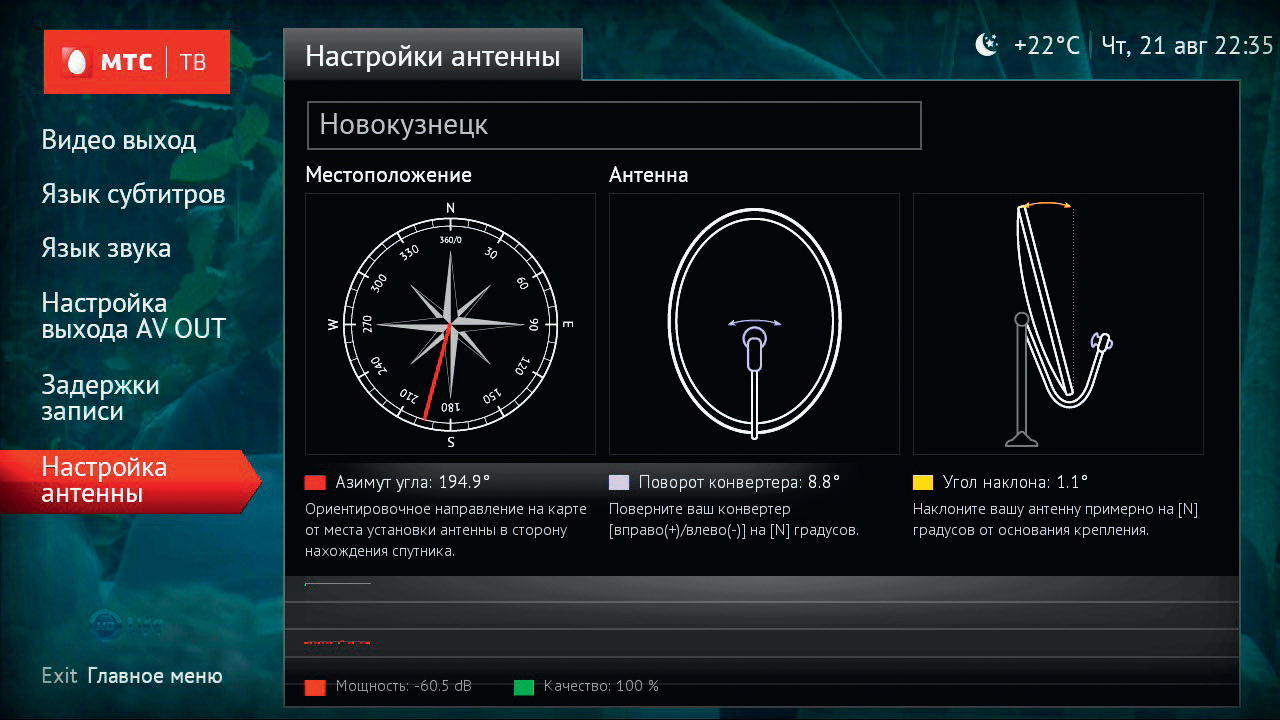 Как настроить спутниковое тв